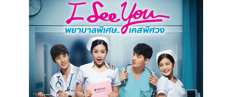 Protected: I See You Payaban Piset…Case Pitsawong พยาบาลพิเศษ..เคสพิศวง