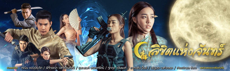 Protected: Likit Haeng Jan ลิขิตแห่งจันทร์