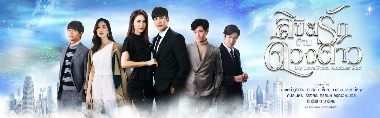 Protected: Likit Rak Kam Duang Dao ลิขิตรักข้ามดวงดาว