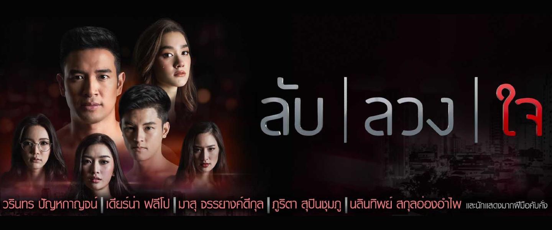 Protected: Lub Luang Jai ลับลวงใจ